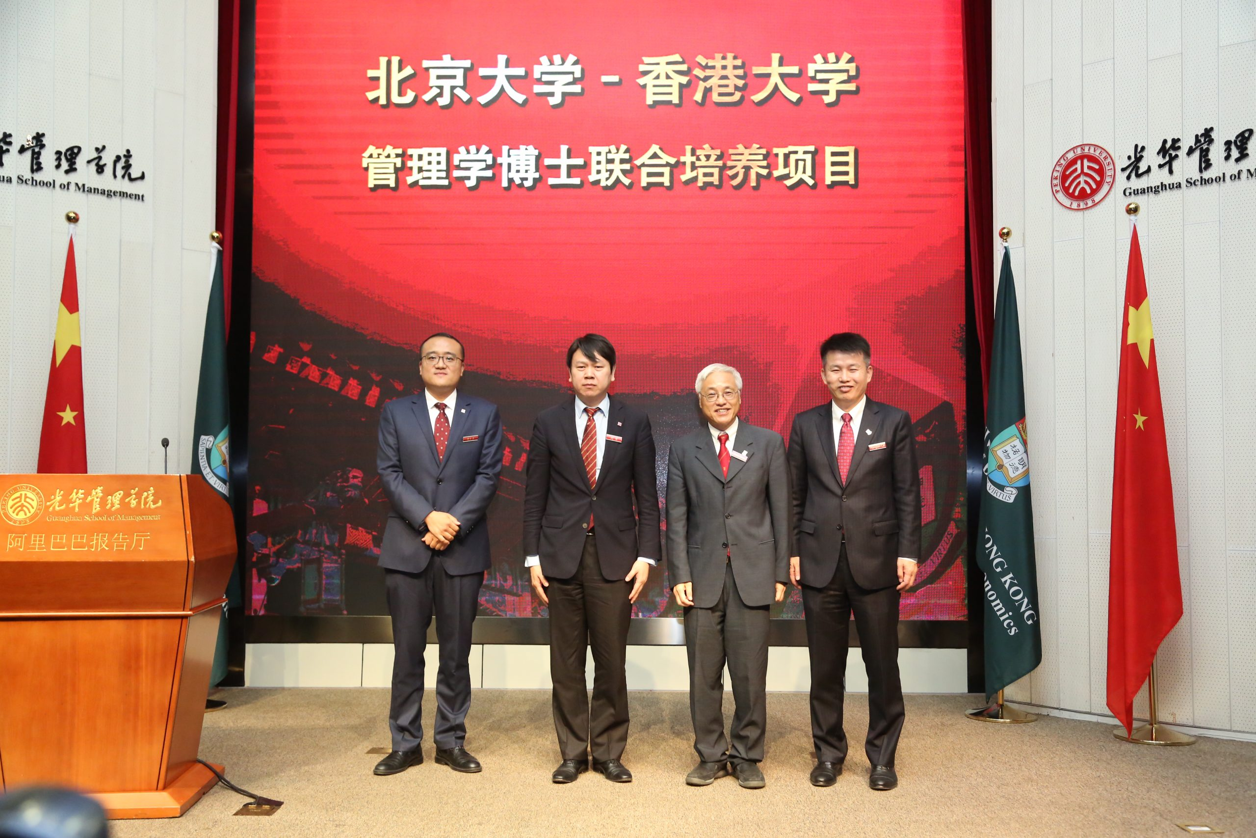 DBA programme launched in collaboration with Guanghua School of Management of Peking University