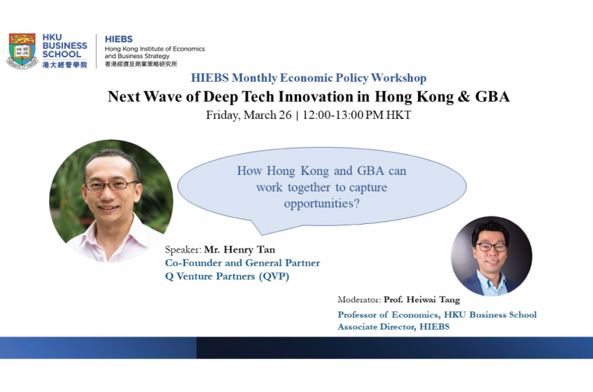 HIEBS Monthly Economic Policy Workshop: Next Wave of Deep Tech Innovation in Hong Kong & GBA