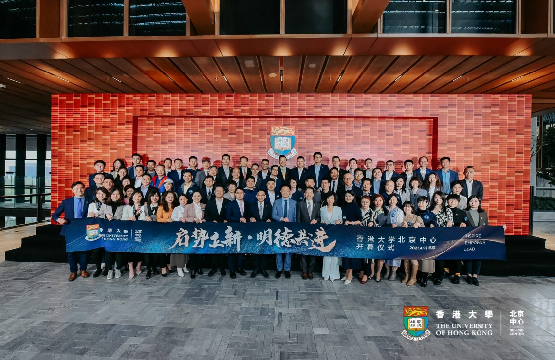 The Establishment of HKU Beijing Centre Strengthens Academic Exchange & Collaboration with China