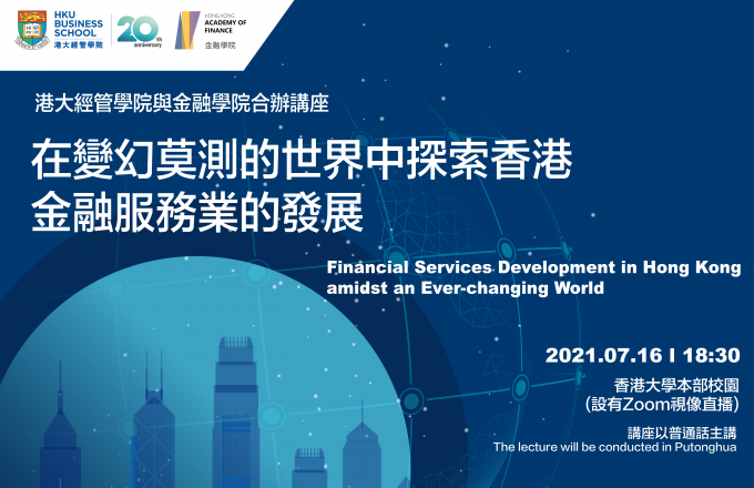 Financial Services Development in Hong Kong amidst an Ever-changing World (Language of the seminar: Putonghua)