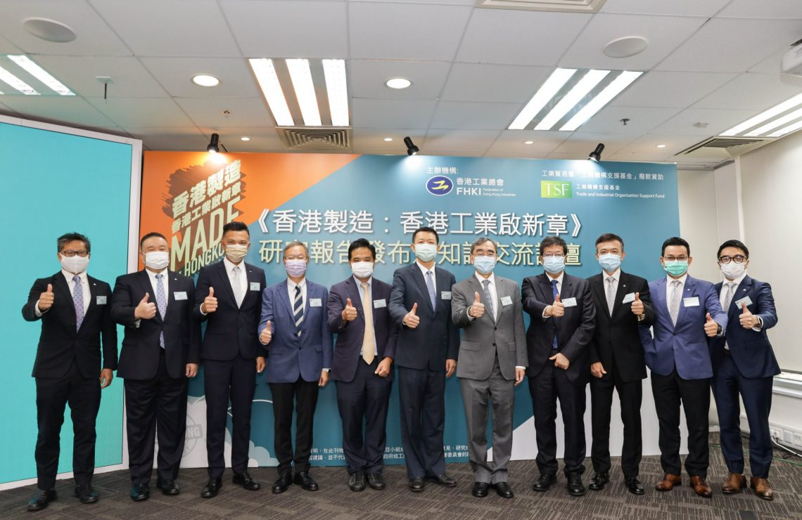 """HKU Business School Scholars Participated in Federation of Hong Kong Industries'  """"Made by Hong Kong – The Way Forward for HK Industries"""" Research Aims to Contribute to Hong Kong's Industry Development"""