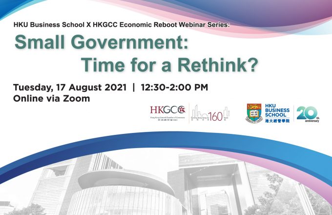 HKU Business School x HKGCC Economic Reboot Webinar Series - Small Government: Time for a Rethink?