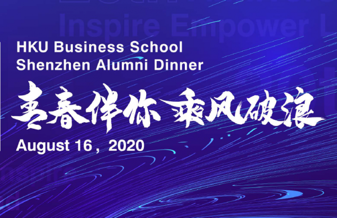 Shenzhen Alumni Dinner and Friendship Golf Tournament 2020