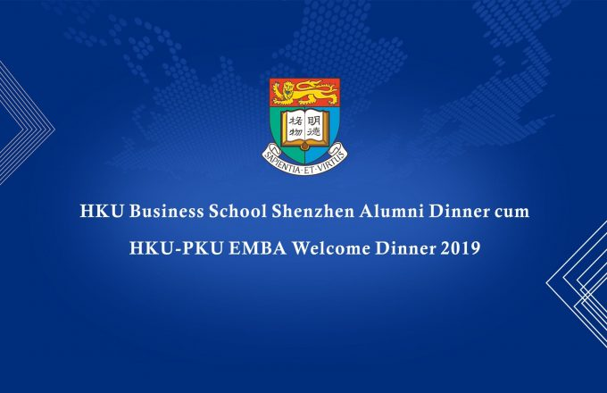 HKU Business School Shenzhen Alumni Dinner cum HKU-PKU EMBA Welcome Dinner 2019