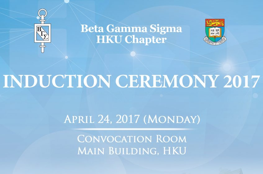 BGS HKU Chapter Induction Ceremony 2017
