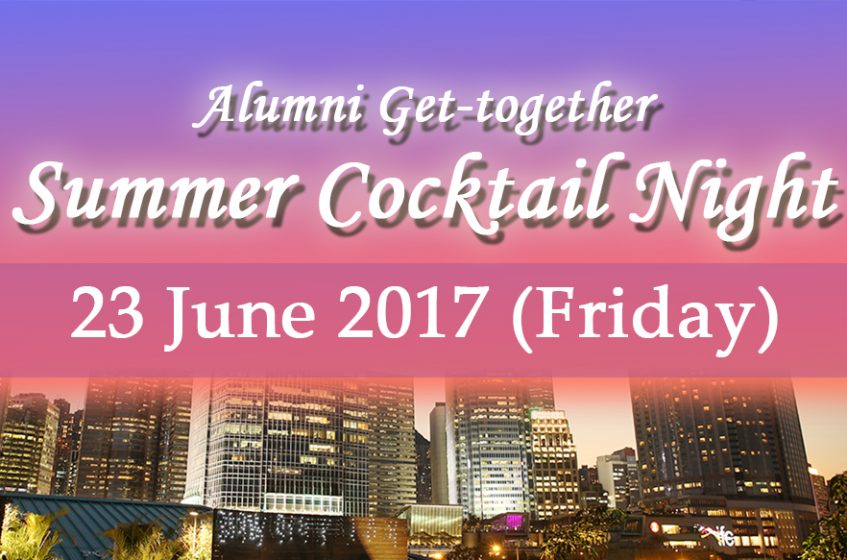 Alumni Get-together - Summer Cocktail Night