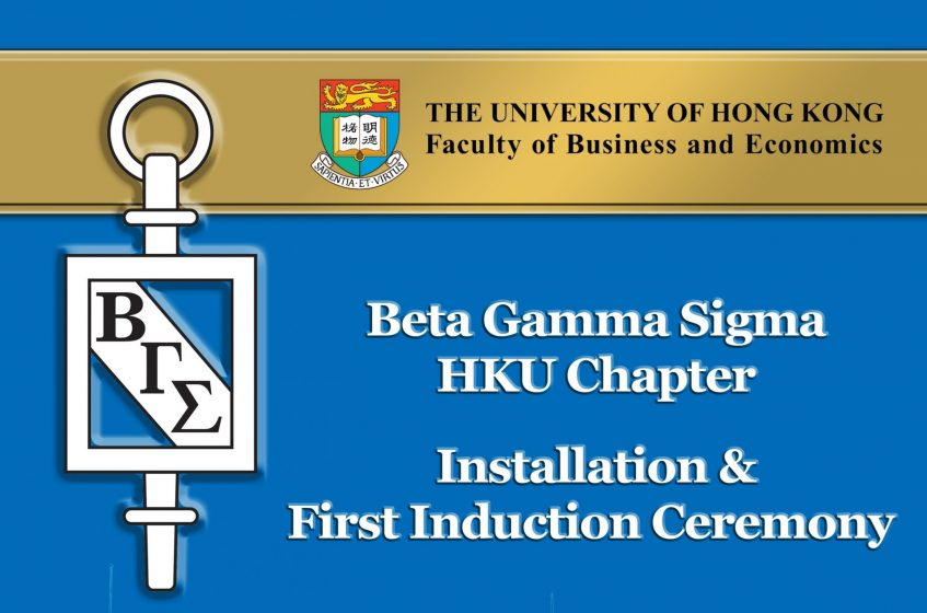 BGS HKU Chapter First Induction Ceremony 2012